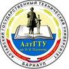 АлтГТУ им. И.И. Ползунова
