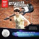 Макс Покровский фото #33
