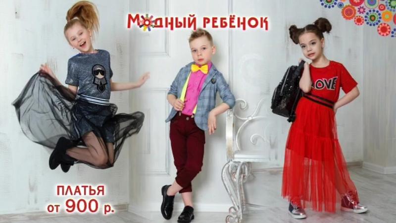 Огромный выбор выпускных нарядов в Сети мультибрендовых магазинов МОДНЫЙ РЕБЁНОК