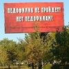 Мы против пропаганды Педофилии В Контакте!!!Защи