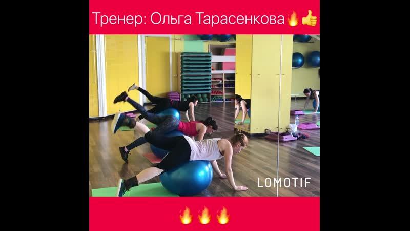 Тренер Оля Т
