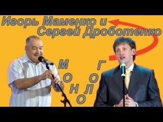 Маменко и Дробатенко-Igor&Sergej-Моцарт и Сальери!