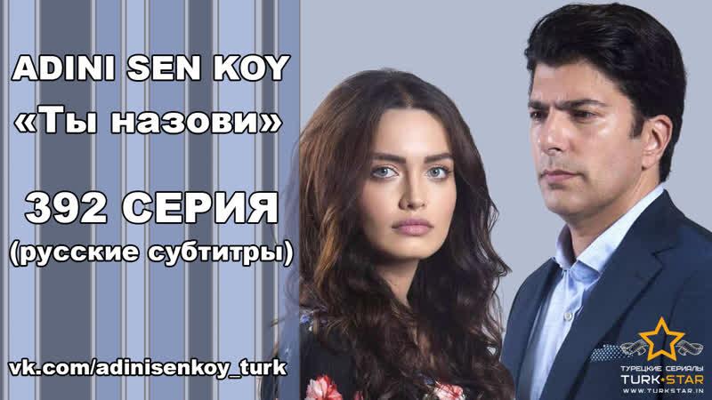 Adini Sen Koy _ Ты назови 392 Серия (русские субтитры)