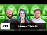 АААА-новости #79. Облава на хакера Denuvo, возвращение No Man's Sky (30.07.18)