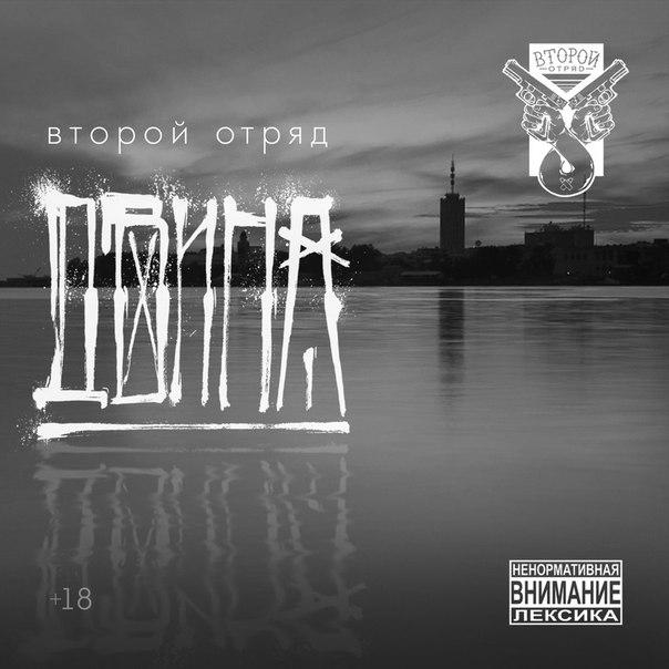 Второй Отряд - Двина (2015)