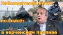 Иностранные наблюдатели не спасут украинских военных в Керченском проливе