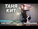 Таня Кит - Vogue   Two Feet - Feel Like I'm Drowning   Школа танцев Alexis Dance Studio