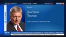 Новости на Россия 24 Песков поддержал жесткое выступление Сафронкова в Совбезе ООН