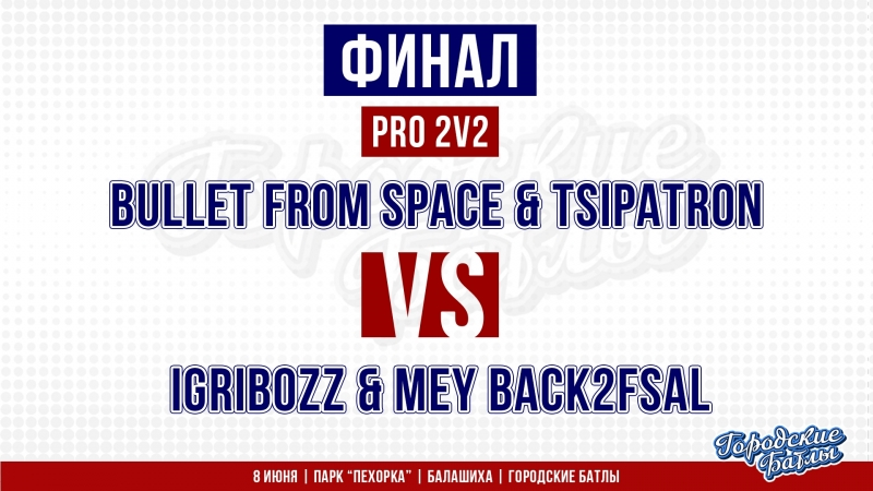 Bullet from space Tsipatron VS Igribozz Mey Back2fsal | Final Pro | Городские батлы по брейк-дансу