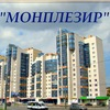 ЖК Монплезир