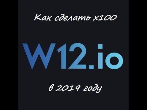 Как сделать х100 в 2019 году | W12.io