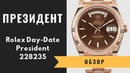 Обзор: Президентский Rolex Day Date 40mm Chocolate Dial 18K Everose Gold President Automatic 228235