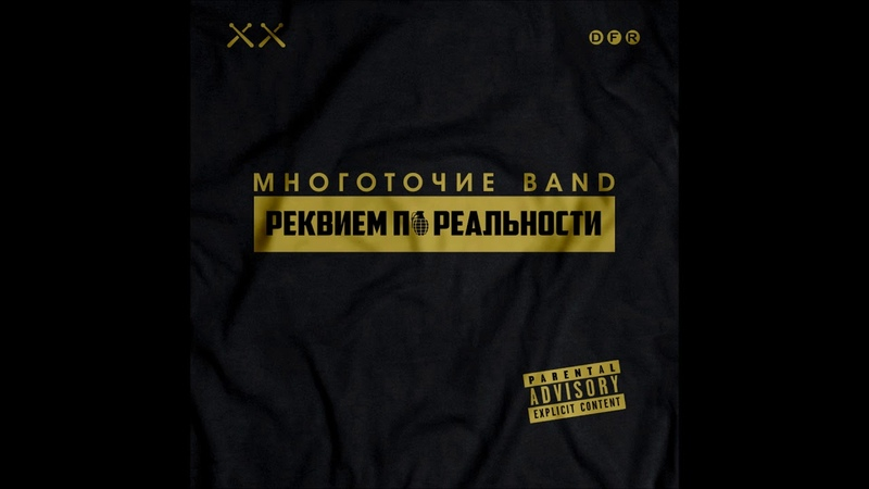 Многоточие Band Игрушки (LP Реквием по реальности, 2018)