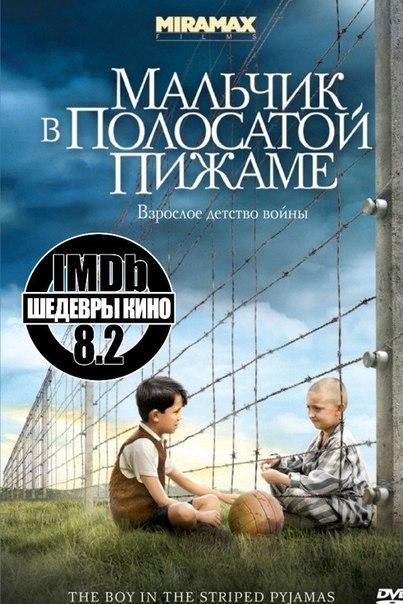 Замечательный фильм, трогательная история, которую должен узнать каждый.