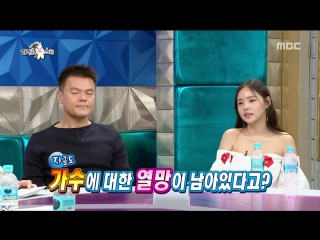 [RADIO STAR] 라디오스타 - Min Hyo-rin was debut in 2007 as a singer 20160511