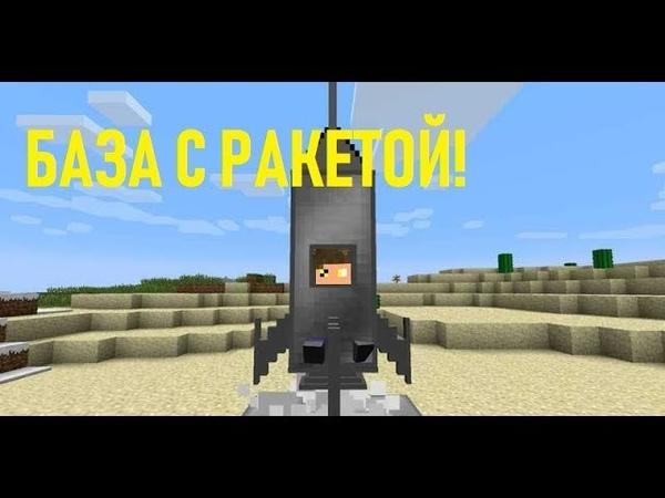 НАША БАЗА НА FlansTechGalaxy! МЕХАНИЧЕСКИЕ ПРИКЛЮЧЕНИЯ 1! Minecraft WoMPlay