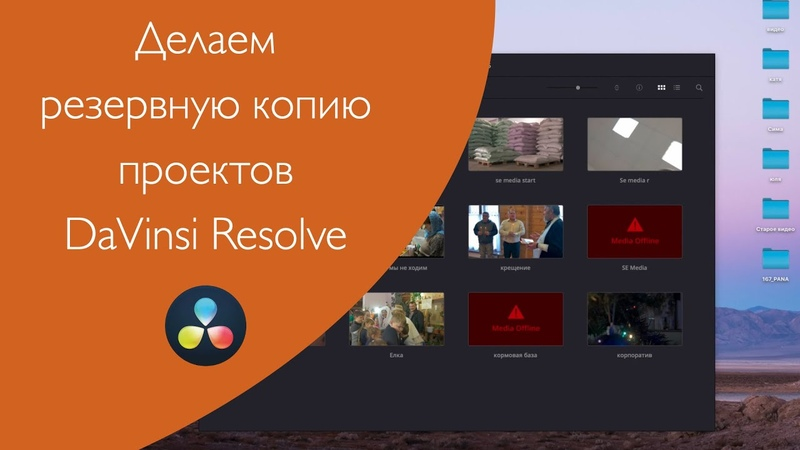 Делаем резервную копию (backup) проектов в Davinci Resolve