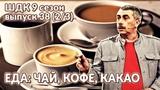 Чай, кофе, какао - Доктор Комаровский