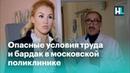 ⚡️Опасные условия труда и бардак в московской поликлинике