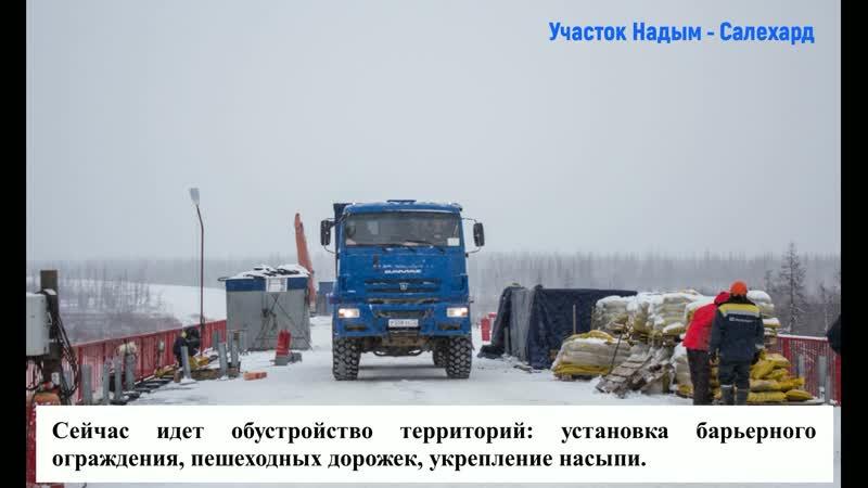 Строительство автодороги Салехард Надым продолжается