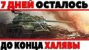 ОСТАЛОСЬ 7 ДНЕЙ ЕСЛИ НЕ ВЫПОЛНИТЬ ТО ГЛАВНЫЙ ПРИЗ WOT НЕ ПОЛУЧИТЬ НЕ УПУСТИ ХАЛЯВУ world of tanks