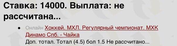 ❄️Live. Хоккей. МХЛ.МХК Динамо Спб. - ЧайкаТотал (4.5) бол: 1.5✅✅✅✅