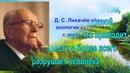 Буктрейлер на книгу Д. С. Лихачёва Земля родная