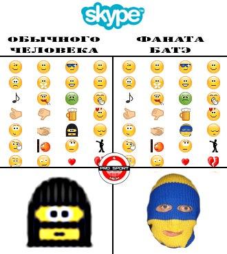 Суровый борисовский Skype