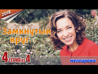 Замкнутый круг / 2018 (мелодрама). 4 серия из 4