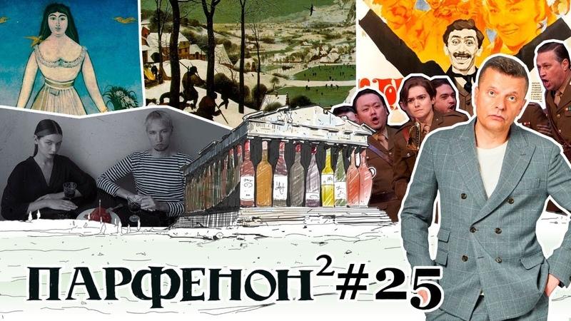 Парфенон 25 Рэп-запрет. Вена-универ Брейгель и опера. Пиросмани и «Не горюй!»