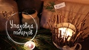 8 Упаковка подарков ❅13 Ночей Йоля❅ Masherisha