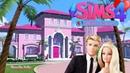 🔴►The Sims 4 Путь к славе ЛИЦЕНЗИЯ ►Барби Жизнь в Доме мечты ►Часть 4