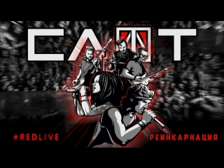 СЛОТ - Реинкарнация (DVD #RedLive)