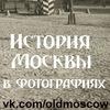 История Москвы в фотографиях