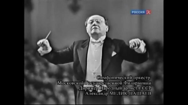 Melik-Pashaev - дирижер А. Мелик-Пашаев