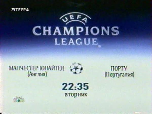 Лига Чемпионов УЕФА. Манчестер Юнайтед (Англия) — Порту (Португалия) (НТВ, 5.03.2004) Анонс
