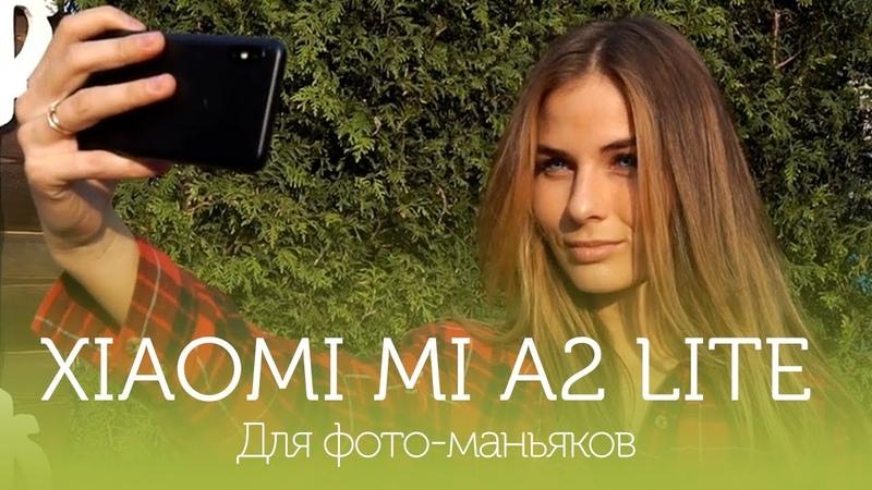 Обзор Xiaomi Mi A2 Lite для фото-маньяков | От «Румиком» — фирменного магазина Xiaomi