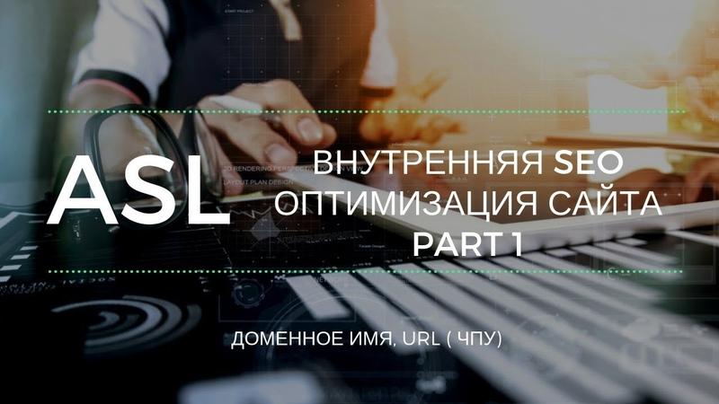 Внутренняя SEO Оптимизация Сайта. Доменное имя, URL (ЧПУ) для SEO Ч.1