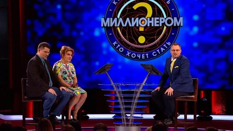 Камеди клаб Гарик Харламов Кто хочет стать миллионером с Мариной Федункив