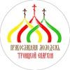 Православная молодежь Троицкой епархии