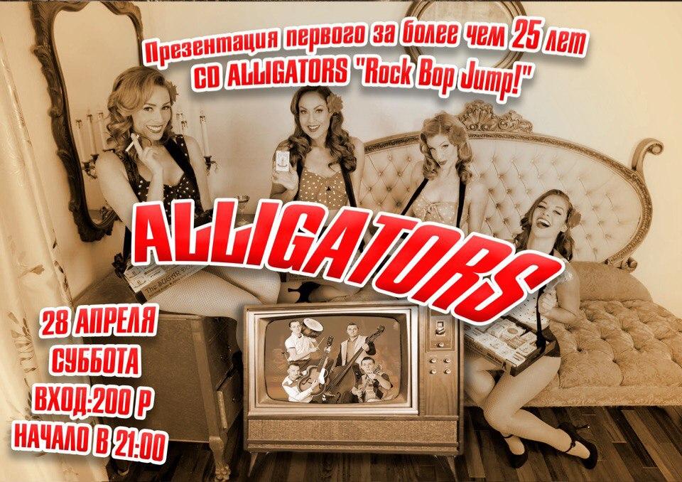 28.04 Alligators в клубе Старый Джек!