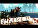 Rimas Симулятор Динозавра! (Обновление) - Saurian