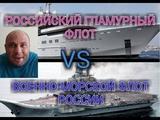 ЯХТЫ ОЛИГАРХОВ ДОРОЖЕ ВСЕГО ФЛОТА ВМФ РОССИИ!