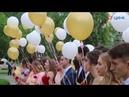 Кольцовские школьники отпраздновали выпускной