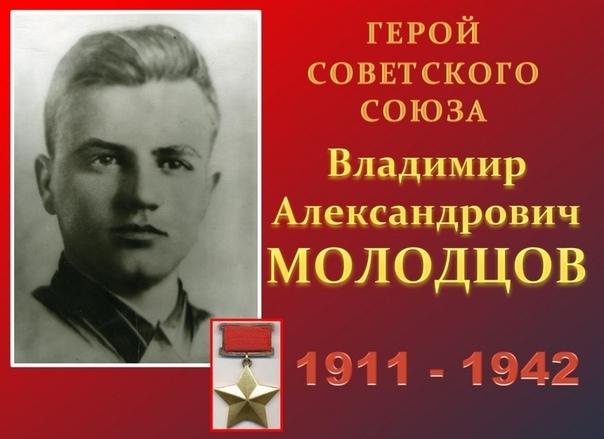 До войны Владимир Молодцов работал на угольной шахте, пройдя трудовой путь от рабочего до заместителя директора шахты. В 1934 году окончил Центральную школу НКВД. В начале войны, в июле 41-ого года, направлен в Одессу для осуществления разведывательных и
