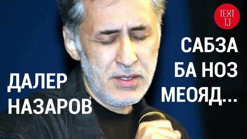 Далер Назаров Сабза ба ноз меояд Daler Nazarov