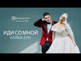 Karina Evn - Иди со мной