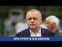 Ігор СУРКІС про жеребкування Ліги Європи