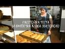 Расстойка теста и выпечка хлеба (батонов)   Кулинарные рецепты   Кирилловская пекарня
