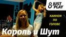 Король и Шут - Камнем по голове (Cover by Just Play)